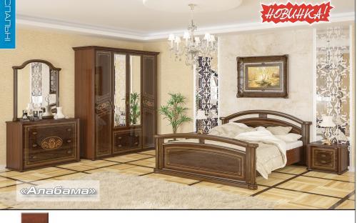 Мебель спальня Алабама