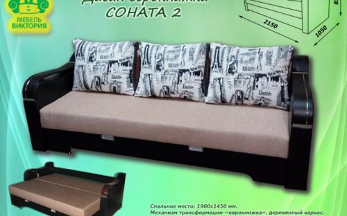 диван Соната-2