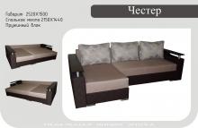 Купить угловой диван в Запорожье