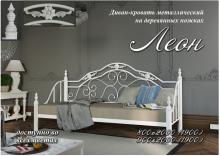 Диван-кровать купить